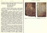 Альманах библиофила.№ 21.Слово о полку Игореве 800 лет.1986 г., фото №6