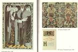 Альманах библиофила.№ 21.Слово о полку Игореве 800 лет.1986 г., фото №8