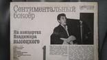 На концертах Владимира Высоцкого. Сентиментальный боксер. №1, фото №4