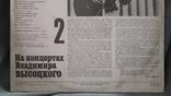 На концертах Владимира Высоцкого. Спасите наши души. №2, фото №5