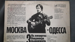 На концертах Владимира Высоцкого. Москва - Одесса. №3, фото №4