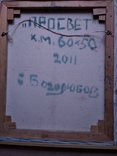 """""""Просвет"""" х.м. 60х50 см, фото №8"""
