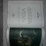 Атлас вин Домашнее виноделие Сервировка стола 1996, фото №5