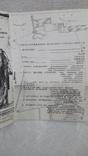 Одесский паспорт сувенир самиздат, фото №5