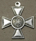 Георгиевский крест 4 степени (копия), фото №4