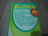 Блик М Времён СССР, фото №5
