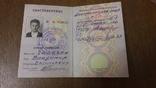 Удостоверение шофер-любитель 1968г, фото №2