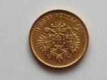 5 рублей 1898 АГ №2, фото №4