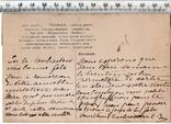 Старинная открытка. 1907 год. Разное.(2), фото №3