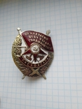 Орден боевого красного знамени РСФСР на винте, копия, фото №4