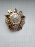 Орден Александра Невского, копия, фото №4