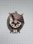 Боевое красное знамя 7-ое награждение, копия, фото №4
