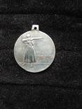 Медаль 20-ть лет РККА, копия, фото №2