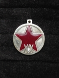 Медаль 20-ть лет РККА, копия, фото №3