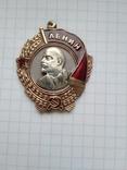 Орден Ленина, копия, фото №4