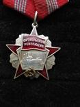 Орден Октябрьской революции, серебряная копия, фото №3