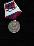 Медаль за отличие в охране общественного порядка, серебряная копия, фото №4