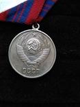 Медаль за отличие в охране общественного порядка, серебряная копия, фото №5