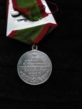 Медаль за отличие в охране гос. границы, серебряная копия, фото №3