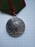 Медаль за отличие в охране гос. границы, серебряная копия, фото №4