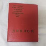 1962 Диплом 2-й выставки Художественной фотографии. Киев. 3 место, фото №2