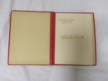 1962 Диплом 2-й выставки Художественной фотографии. Киев. 3 место, фото №4