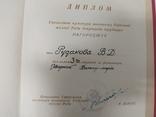 1962 Диплом 2-й выставки Художественной фотографии. Киев. 3 место, фото №7