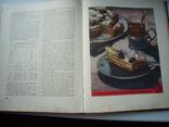 Книга о вкусной и здоровой пище  1953 год, фото №9