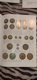 Россия. Монетный каталог аукционного дома Раух. 2013 г., фото №4
