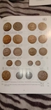 Россия. Монетный каталог аукционного дома Раух. 2013 г., фото №5