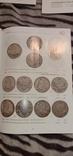 Россия. Монетный каталог аукционного дома Раух. 2013 г., фото №6