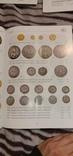 Россия. Монетный каталог аукционного дома Раух. 2013 г., фото №8