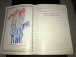 Книга почета 1960 года + бонус, фото №13