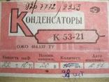 Конденсаторы К53-21 22мкф 20В-98шт., фото №4