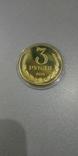 3 рубля 1958 Proof копия пробной монеты, фото №2