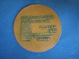 Настольная медаль Международный фотоконкурс Москва 1972., фото №2