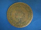 Настольная медаль Международный фотоконкурс Москва 1972., фото №3