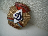 "Знак""Динамо чемпион УРСР"", фото №2"
