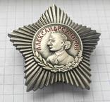 Орден Суворова. 3й степени. Реплика, фото №3