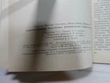 Технологическая подготовка производства радиоаппаратуры, фото №4