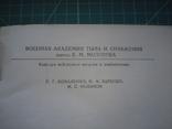 Военная Кулинария. Академия им. Молотова. 1954 год., фото №3