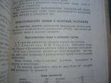 Военная Кулинария. Академия им. Молотова. 1954 год., фото №7