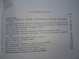 Военная Кулинария. Академия им. Молотова. 1954 год., фото №8