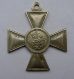 Георгиевский крест 3 степ. Белый металл. Копия., фото №4