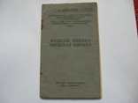 Членская книжка, г.Алма-Ата 1941 год,Артель, фото №2