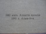 Членская книжка, г.Алма-Ата 1941 год,Артель, фото №4