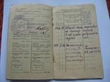 Членская книжка, г.Алма-Ата 1941 год,Артель, фото №7