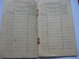 Членская книжка, г.Алма-Ата 1941 год,Артель, фото №8
