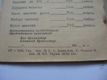 Членская книжка, г.Алма-Ата 1941 год,Артель, фото №13