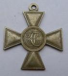 Георгиевский крест Особого Маньчжурского отряда . Копия., фото №4